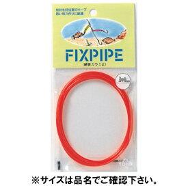 東邦産業 フイックスパイプ レッド 0.6mm【ゆうパケット】