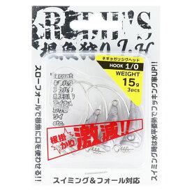 根魚狩りJ・H 15g #1/0【ゆうパケット】