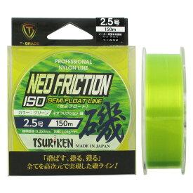 【12/5 最大P50倍!】釣研 T-GRADE ネオフリクション磯 150m 2.5号 グリーン