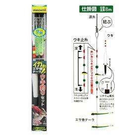 【11/25 最大P42倍!】ヤマリア イカ釣・エサ巻テーラ 電気ウキセット