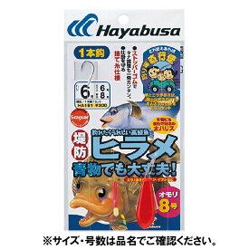ハヤブサ HA181 6ー6号 釣り場直行便 堤防ヒラメ 青物でも大丈夫!【ゆうパケット】