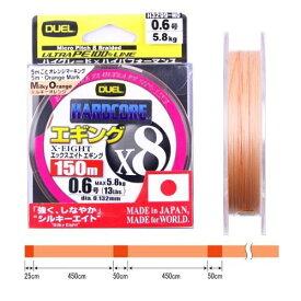 デュエル ハードコア X8 エギング 150m 0.6号 ミルキーオレンジ【duel1503】【ゆうパケット】