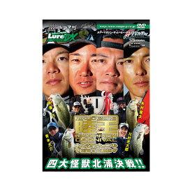 【15日は楽天カード決済でほぼ全品P14倍!】Lure magazine the movie DX vol.30 陸王チャンピオンカーニバル2018【ゆうパケット】