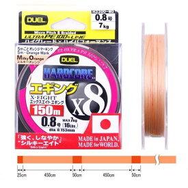 デュエル ハードコア X8 エギング 150m 0.8号 ミルキーオレンジ【duel1503】【ゆうパケット】