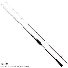 【11/25 最大P42倍!】シマノ 炎月 BB S610M【大型商品】