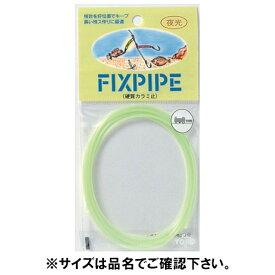 東邦産業 フイックスパイプ 夜光 0.8mm【ゆうパケット】