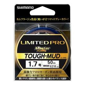 シマノ LIMITED PRO MASTER FLUORO TOUGH-MUD CL-I34Q 50m 1.7号 マッドグレー【ゆうパケット】