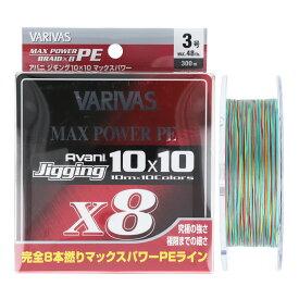 VARIVAS アバニ ジギング10×10 マックスパワーPE X8 300m 3号