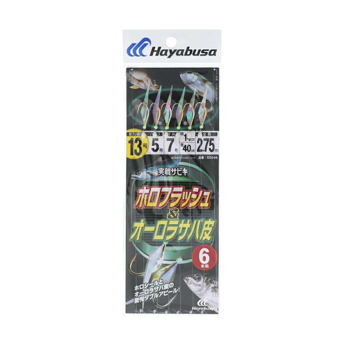 ハヤブサ SS046実戦サビキオーロラサバ皮ホロ6本13−5