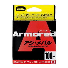デュエル ARMORED アジ・メバル 100m 0.3号 MP(ミルキーピンク)【duel1503】【ゆうパケット】