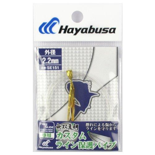 ハヤブサ 無双真鯛フリースライド カスタムライン保護パイプ SE151