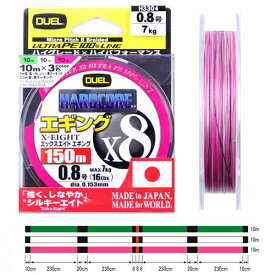 デュエル ハードコア X8 エギング 150m 0.8号 マーキングシステム【duel1503】【ゆうパケット】