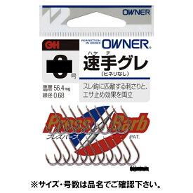 【11月25日エントリーで最大P50倍!】オーナー 速手グレ 8号【ゆうパケット】