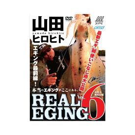 【15日は楽天カード決済でほぼ全品P14倍!】山田ヒロヒト REAL EGING vol.6【ゆうパケット】