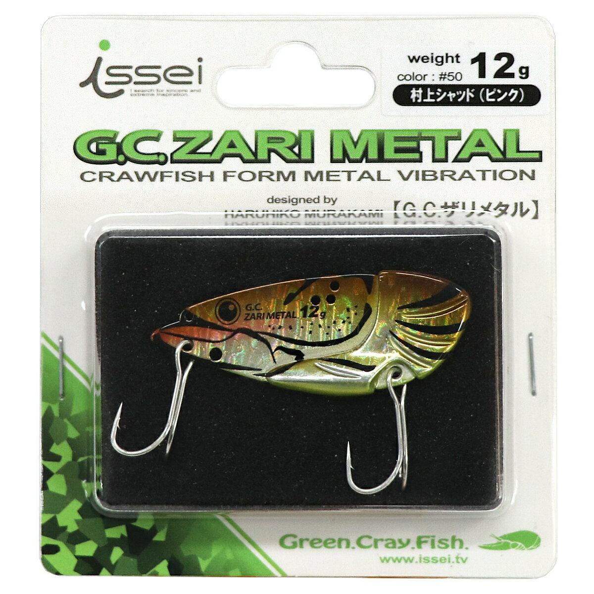 G.C.ZARI METAL 12g #50 ムラカミシャッド(ピンク)【ゆうパケット】