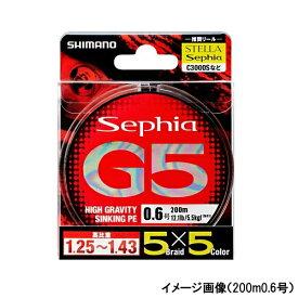 シマノ セフィア G5 PE PL−E55N 150m 0.8号【ゆうパケット】