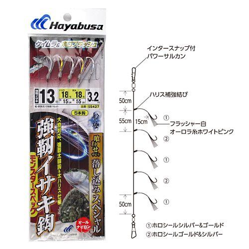 ハヤブサ 船極喰わせサビキ 落し込みスペシャル ケイムラ&ホロフラッシュ SS427 針13号−ハリス18号