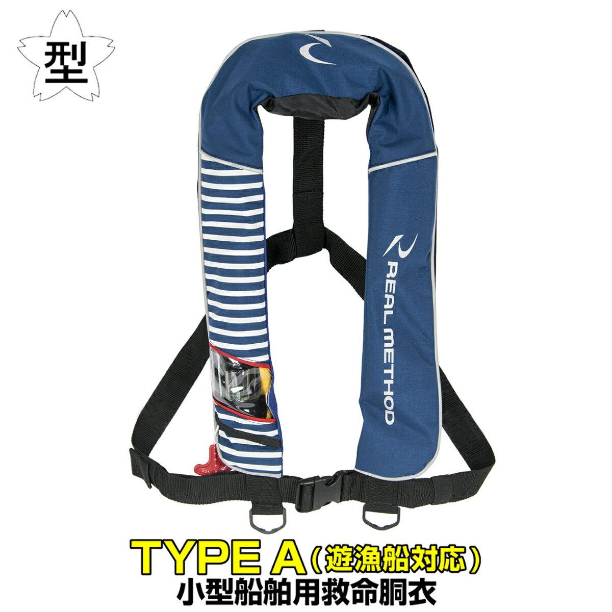タカミヤ REALMETHOD 自動膨張式ライフジャケット サスペンダータイプ RM-2520RS ネイビーストライプ ※遊漁船対応