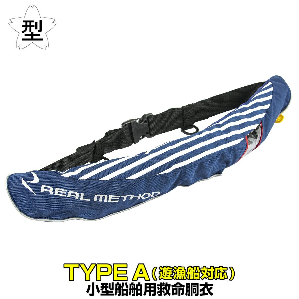 タカミヤ REALMETHOD 自動膨張式ライフジャケット ウエストベルトタイプ RM-5520RS ネイビーストライプ ※遊漁船対応