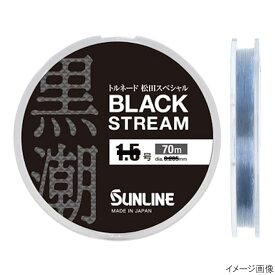 サンライン トルネード松田スペシャル ブラックストリーム 70m 2.5号 ブラッキー【ゆうパケット】