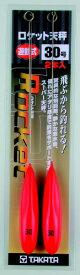 【8月25日エントリーで最大P36倍!】タカタ 2本入り ロケット天秤 遊動 20号 オレンジ