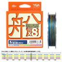 よつあみ ヴェラガス船 X8 200m 1号 青/オレンジ/緑/赤/紫