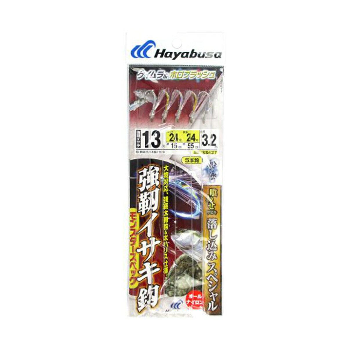ハヤブサ 船極喰わせサビキ 落し込みスペシャル ケイムラ&ホロフラッシュ SS427 針13号−ハリス24号