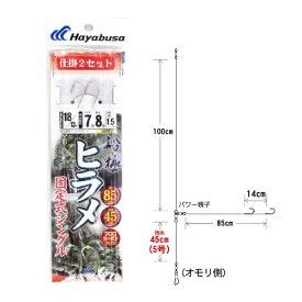 船極ヒラメ・青物 固定式シングルフック 2本鈎×2 SD190 親針18号/孫針13号−ハリス7号【ゆうパケット】