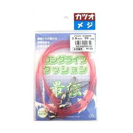 人徳丸 ロングライフクッション P028−050BB 2.8mm 50cm ピンク【ゆうパケット】