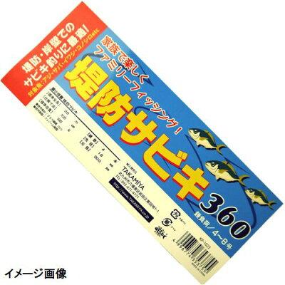 タカミヤ堤防サビキ360KP−1023