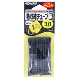 オーナー 熱収縮チューブ黒 81219 3mm【ゆうパケット】