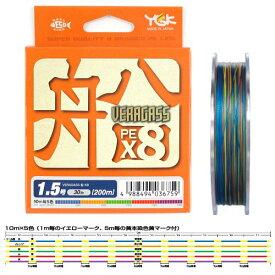 【現品限り】よつあみ ヴェラガス船 X8 200m 1.5号 青/オレンジ/緑/赤/紫