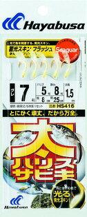 【5月25日は楽天カードがお得!エントリーで最大35倍】ハヤブサ HS416 7ー5号 太ハリスサビキ 蓄光スキン フラッシュ【ゆうパケット】