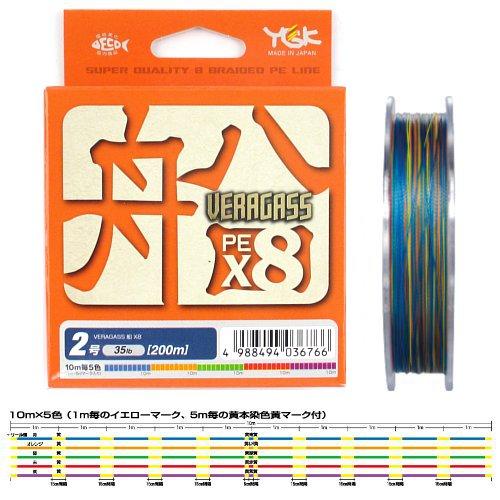 よつあみ ヴェラガス船 X8 200m 2号 青/オレンジ/緑/赤/紫