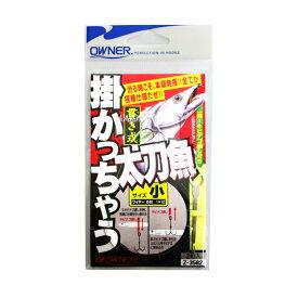 オーナー 掛かっちゃう太刀魚 Z-3582 小【ゆうパケット】