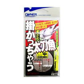 オーナー 掛かっちゃう太刀魚 Z-3582 中【ゆうパケット】