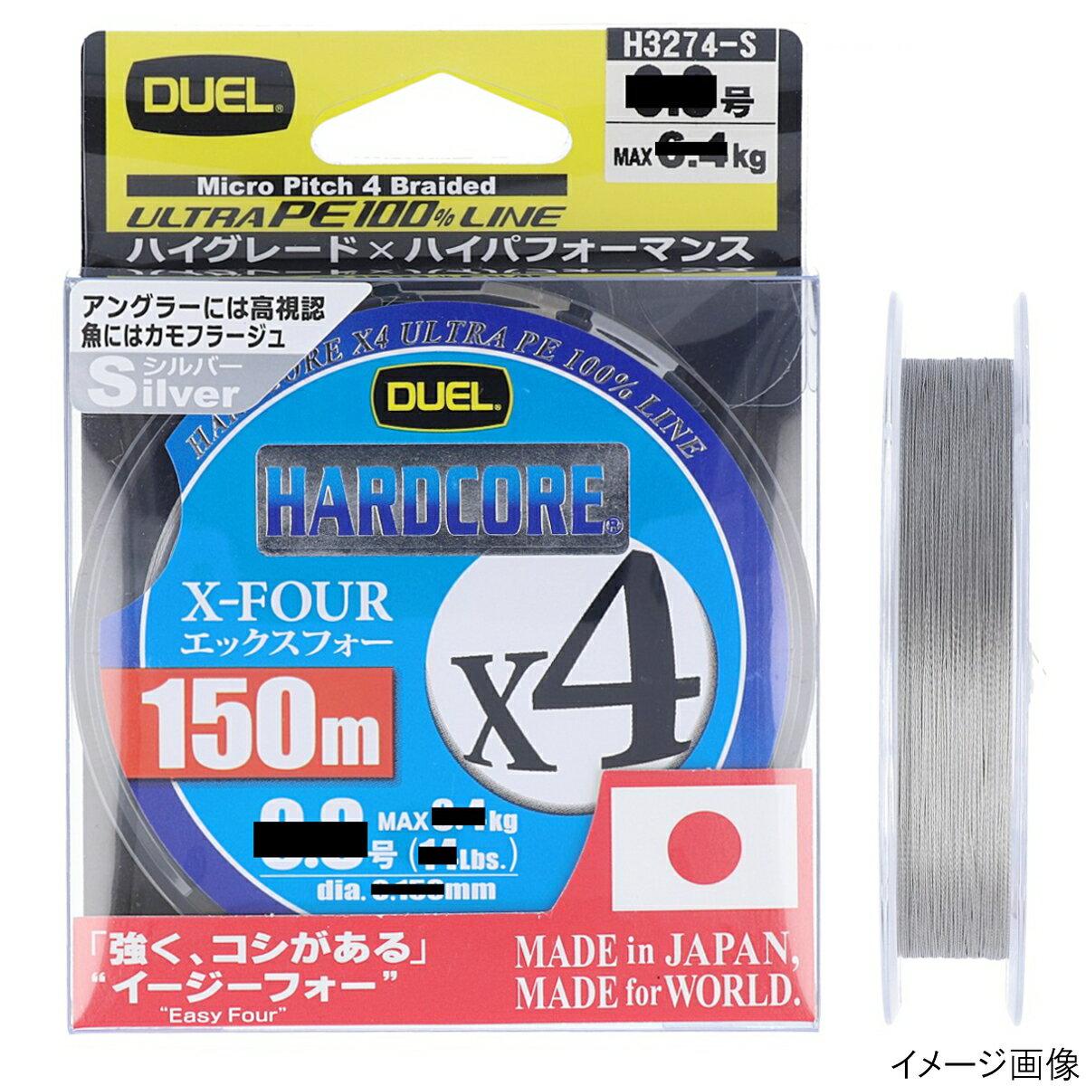 【訳あり 売り尽し】HARDCORE X4 150m 1.2号 S シルバー【ゆうパケット】