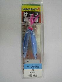 ヤマリア サーフ弓角2 45mm KVH【ゆうパケット】