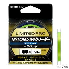 シマノ LIMITED PRO NYLON ショックリーダー サスペンド NL-I33Q 50m 2.0号 グリーン【ゆうパケット】