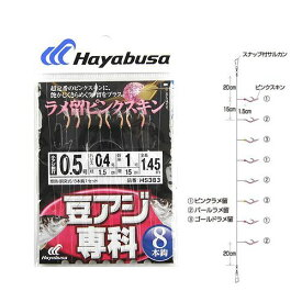 ハヤブサ 豆アジ専科 ラメ留ピンクスキン 8本鈎 HS383 針0.5号−ハリス0.4号【ゆうパケット】
