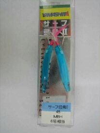 ヤマリア サーフ弓角2 45mm MBH【ゆうパケット】