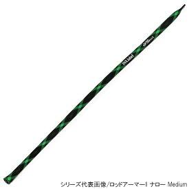 ロッドアーマーII ナロー Long GreenSpider