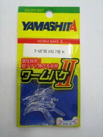 ヤマリア ワームバケ2 シラス 7 K【ゆうパケット】