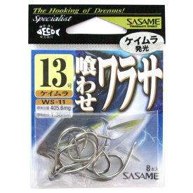 ささめ針 喰わせワラサ WS-11 13号 ケイムラ【ゆうパケット】