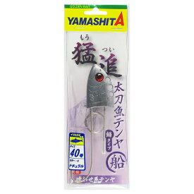 ヤマリア 猛追太刀魚テンヤ船 鰯タイプ 40号 N ナチュラル (タチウオテンヤ)