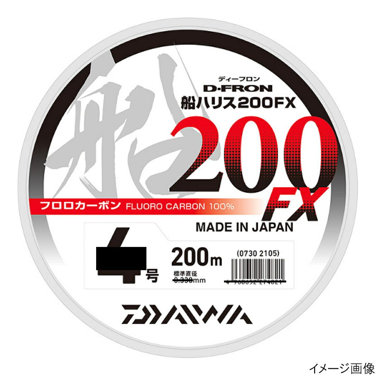 ダイワ ディーフロン船ハリス200FX 200m 5号 ナチュラル【ゆうパケット】