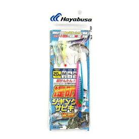 ハヤブサ 堤防ジギングサビキセット 2本鈎 HA280 20g【ゆうパケット】