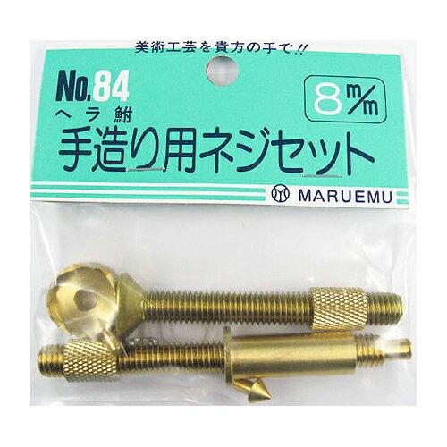 マルエム 手造り用ネジセット8m/m ノーマル