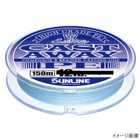 サンライン ソルティメイト キャストアウェイPE 150m 25lb パールブルー【ゆうパケット】