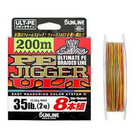 サンライン ソルティメイト PEジガーULT 8本組 200m 35lb【ゆうパケット】